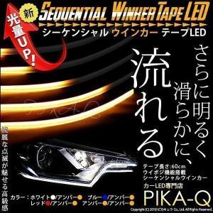 単(テープLED)[光量UP]滑らかにウインカーが流れるテープLED Sequential Winker Tape LED シーケンシャルウインカー/ウイポジ機能搭載 防水シリコンチューブ|pika-q