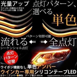 28-D-1)(テープLED)・ウイポジ機能なし 単色アンバー ウインカー専用テープLED シーケンシャル点灯/全点灯切替機能付 防水極薄シリコンチューブ60cm|pika-q