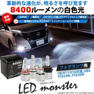 単(フォグLED)・(LED MONSTER L7100) LEDフォグランプキット 全光束7100ルーメン ホワイト6200K(H8/H11/H16兼用 HB4 )|pika-q