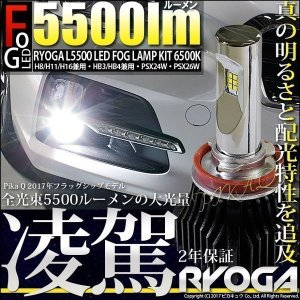 単(フォグLED)・凌駕-RYOGA-L5500 LEDフォグランプキット ホワイト 6500K 全光束5500lm (H8/H11/H16兼用・HB4・PSX24W・PSX26W)|pika-q