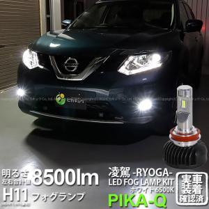 12-B-1)ニッサン エクストレイル(T32系)LEDフォグランプ 凌駕-RYOGA-L8200 LEDフォグランプキット 全光束8200ルーメン 6500K H11|pika-q