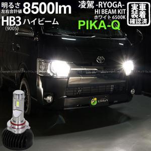34-B-1)トヨタ ハイエース(200系 4型 LEDヘッドランプ装着車)ハイビームランプLED 凌駕-RYOGA-L8200 LEDヘッドライトキット 6500K HB3(9005)|pika-q