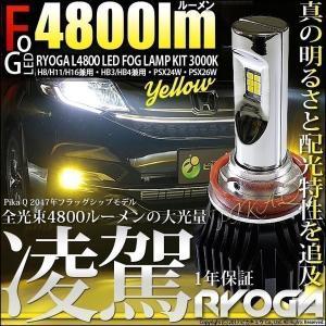 単凌駕-RYOGA-L4800 LEDフォグランプキット 3000K 明るさ全光束4800ルーメン LEDカラー:イエロー3000K バルブ規格:H8/H11/H16 HB4 PSX24W PSX26W|pika-q