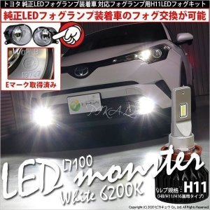 25-C-1)トヨタ純正LEDフォグランプ装着車対応 Eマーク取得ガラスレンズフォグランプユニット付 LED MONSTER L7100 LEDキット ホワイト6200K バルブ規格:H11|pika-q