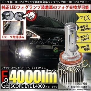 25-D-1)トヨタ純正LEDフォグランプ装着車対応 ガラスレンズフォグランプユニット付 LEDフォグランプ SCOPE EYE L4000 4000ルーメン ホワイト6500K H11|pika-q