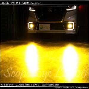 26-A-1)トヨタ純正LEDフォグランプ装着車対応 Eマーク取得ガラスレンズフォグランプユニット付 LEDフォグランプ SCOPE EYE L3400 3400lm イエロー3000K H11|pika-q|11