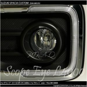 26-A-1)トヨタ純正LEDフォグランプ装着車対応 Eマーク取得ガラスレンズフォグランプユニット付 LEDフォグランプ SCOPE EYE L3400 3400lm イエロー3000K H11|pika-q|12