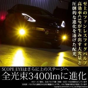 26-A-1)トヨタ純正LEDフォグランプ装着車対応 Eマーク取得ガラスレンズフォグランプユニット付 LEDフォグランプ SCOPE EYE L3400 3400lm イエロー3000K H11|pika-q|03