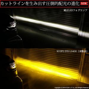 26-A-1)トヨタ純正LEDフォグランプ装着車対応 Eマーク取得ガラスレンズフォグランプユニット付 LEDフォグランプ SCOPE EYE L3400 3400lm イエロー3000K H11|pika-q|06