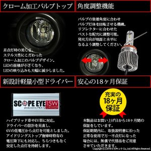 26-A-1)トヨタ純正LEDフォグランプ装着車対応 Eマーク取得ガラスレンズフォグランプユニット付 LEDフォグランプ SCOPE EYE L3400 3400lm イエロー3000K H11|pika-q|07