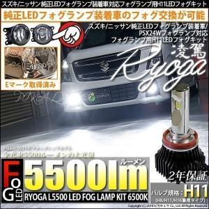 26-B-1)PSX24W 樹脂レンズフォグ 純正LEDフォグ装着車対応 Eマーク取得ガラスレンズフォグランプユニット付 凌駕-RYOGA-L5500 LEDフォグキット 5500lm 6500K H11|pika-q