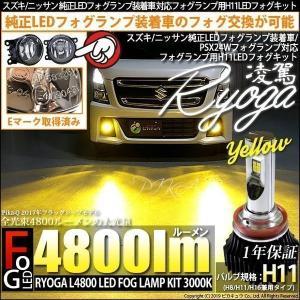 26-C-1)PSX24W 樹脂レンズ 純正LEDフォグ装着車対応 Eマーク取得ガラスレンズフォグユニット付 凌駕-RYOGA-L4800 LEDフォグキット 4800lm イエロー3300K H11|pika-q