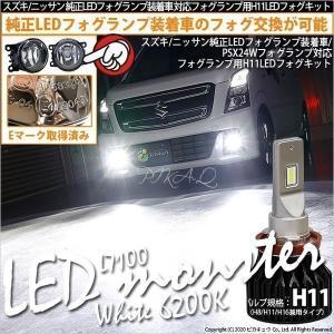 26-D-1)PSX24W 樹脂レンズフォグ 純正LEDフォグ装着車対応 Eマーク取得ガラスレンズフォグランプユニット付 LED MONSTER L7100 フォグキット ホワイト6200K  H11|pika-q