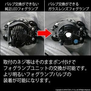 27-C-1)トヨタ純正LEDフォグランプと交換が可能なフォグランプユニット トヨタ車対応 ガラスレンズフォグランプユニット バルブ規格:H11(バルブ別売) pika-q 02