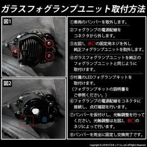 27-C-1)トヨタ純正LEDフォグランプと交換が可能なフォグランプユニット トヨタ車対応 ガラスレンズフォグランプユニット バルブ規格:H11(バルブ別売) pika-q 04