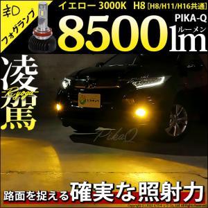 単(フォグLED)・凌駕-RYOGA- L7400 LEDフォグランプキット LEDカラー:イエロー 色温度:3000K バルブ規格:H8/H11/H16共通・HB4・PSX26W pika-q