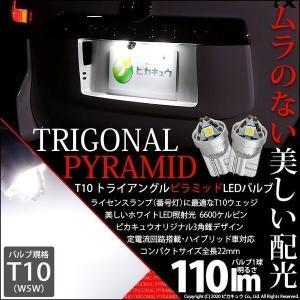 3-C-4)・T10LED T10 ライセンスランプ(ナンバー灯)用SMD球LEDカラー:ホワイト 色温度:6200K 入数2個|pika-q