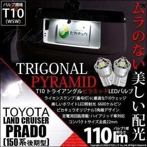 3-C-4)ランドクルーザー プラド(TRJ/GDJ150系 後期)LEDライセンスランプ(ナンバー灯)T10LED T10 SMDウェッジ球LEDカラー:ホワイト 色温度:6200K 入数2個|pika-q