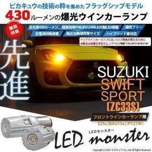 7-B-5)スズキ スイフトスポーツ(ZC33S)LEDフロントウインカーランプ PHILIPS L...