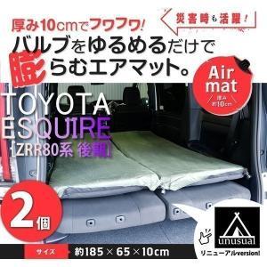 トヨタ エスクァイア[ZRR80系前期/後期モデル]対応 車中泊マット 2枚セットエアマットプレミアム 高機能ウレタン 厚さ10cm 選べるカラー 5色|pika-q