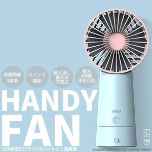 携帯扇風機 ミニ扇風機 USB充電式 2WAYハンディファン スイング機能付 ポータブル扇風機 卓上扇風機 アウトドア 選べる4カラー F1|pika-q