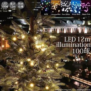 LEDイルミネーションライト 100球黒/12m 100Vコンセント 防水仕様 LED100球 長さ12m 保証期間180日間 クリスマスツリー オーナメント pika-q