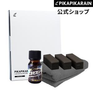 ガラスコーティング ガラスコーティング剤 バイク用 ピカピカレイン for Motorcycle 滑...