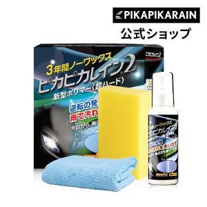 ピカピカレイン2 3年間 ノーワックス 新型コーティング(超ハード)コーティング剤 洗車