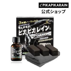 ガラスコーティング 車 ガラスコーティング剤 スーパーピカピカレイン 洗車 カーワックス 親水性 3...