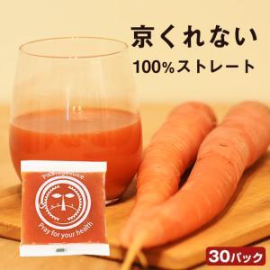 完熟無農薬人参100%ジュース とくべつなにんじんジュース(...