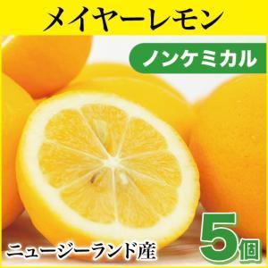 メイヤーレモン 5個 (ノンケミカル)(ニュージーランド産)(慣行栽培)|pika831