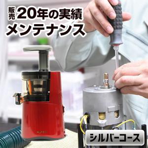 スロージューサー専用メンテナンスチケット (選べる3コース(...