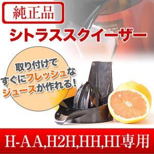 シトラススクイーザー 1個(ヒューロムスロージューサーH-AA、H2H、HH、HI専用)