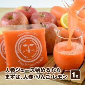 とくべつなにんじん・りんご・レモンジュース 1箱 (にんじんジュース)(無農薬人参)(ミックスジュース)(冷凍ジュース) pika831