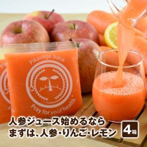 とくべつなにんじん・りんご・レモンジュース 4箱 (にんじんジュース)(無農薬人参)(ミックスジュース)(冷凍ジュース) pika831