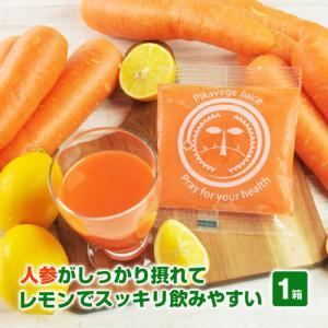 にんじんレモン冷凍ジュース 1箱 (100c×30p)(にんじんジュース)(冷凍)(無農薬人参) pika831