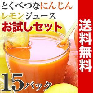 にんじんレモン冷凍ジュース 15pお試しセット(にんじんジュース)(冷凍)(無農薬人参) pika831