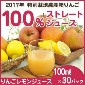 (送料無料)りんごレモンジュース100cc×30パック(ミックスジュース)(特別栽培農産物)(ストレートジュース)(にんじんジュース) pika831