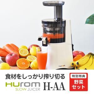(最大21倍)特別価格 ヒューロムスロージューサーH-AA ...