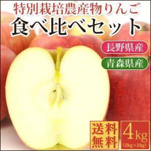 2大産地を食べ比べ!国産りんごの食べ比べセット 4kg(特別栽培農産物)(送料無料)(訳あり)|pika831