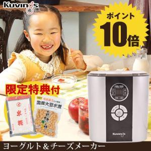 ヨーグルトメーカー 甘酒メーカー チーズメーカ...の関連商品7