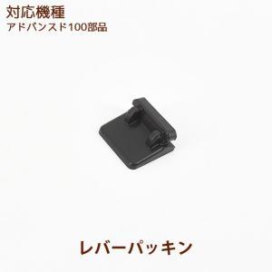レバーパッキン 1個  アドバンスド100 部品 ヒューロムスロージューサー hurom