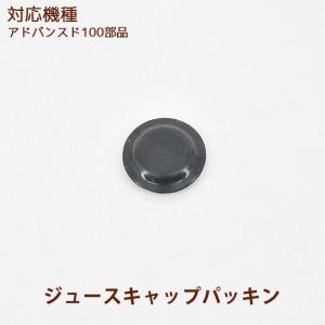 ジュースキャップパッキン  1個 アドバンスド100 部品 ヒューロムスロージューサー hurom ...