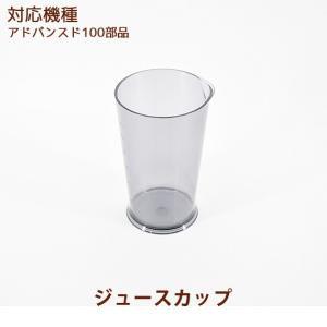 ジュースカップ 1個  アドバンスド100部品 ヒューロムスロージューサー hurom