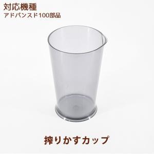 搾りかすカップ 1個 アドバンスド100部品 ヒューロムスロージューサー hurom