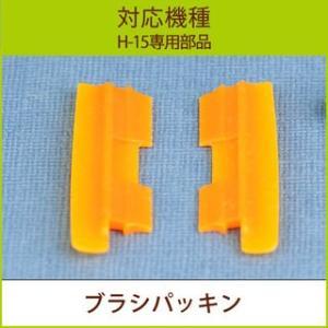 ブラシパッキン 2枚組 1セット H15部品 ネコポス対応 ヒューロムスロージューサー hurom pika831