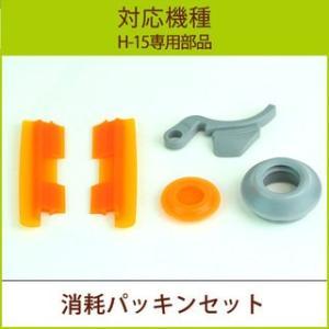 H15消耗パッキンセット(ヒューロムスロージューサー)(H15)(低速ジューサー)(部品)