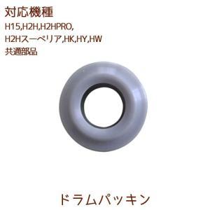 ドラムパッキン 1個 (H15、H2H、H2HPRO、H2H...