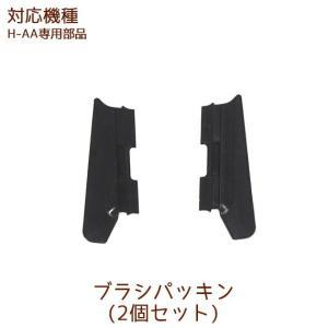 ブラシパッキン2枚組 1セット(H-AA専用部品)(メール便...