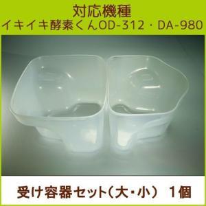 受け容器セット(大・小)(OD-312、DA-980共通部品)|pika831